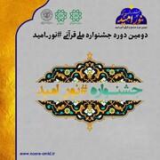 برگزاری دومین جشنواره مجازی نور، امید در جنوب شرق تهران