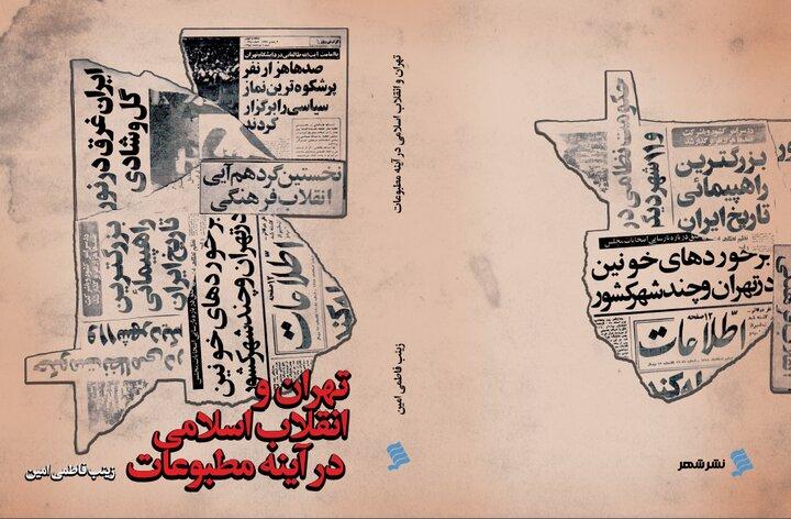 روایت تهران و انقلاب اسلامی از منظر مطبوعات