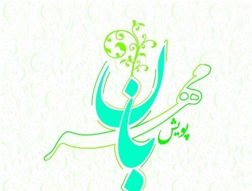 برپایی پویش اجتماعی مهربان در منطقه ۳ تهران