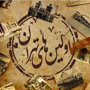 «اولین های» تهران را بشناسید