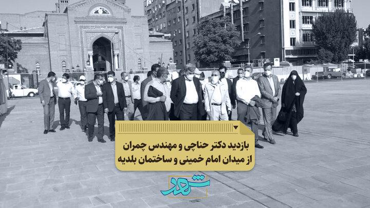بازدید شهردار از ساختمان بلدیه تهران