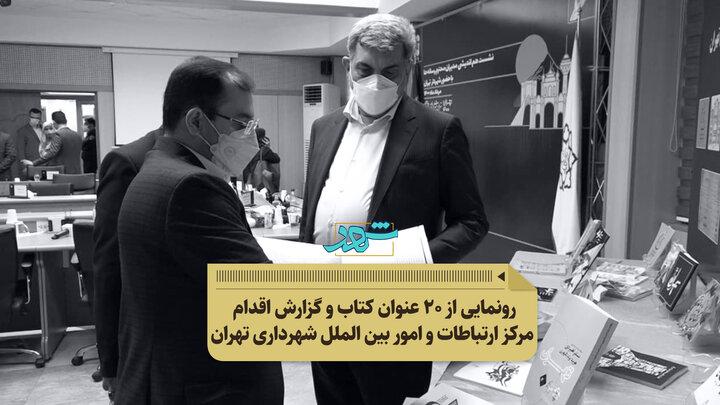 آیین رونمایی از ۲۰ عنوان کتاب و گزارش اقدام مرکز ارتباطات و امور بین الملل شهرداری تهران