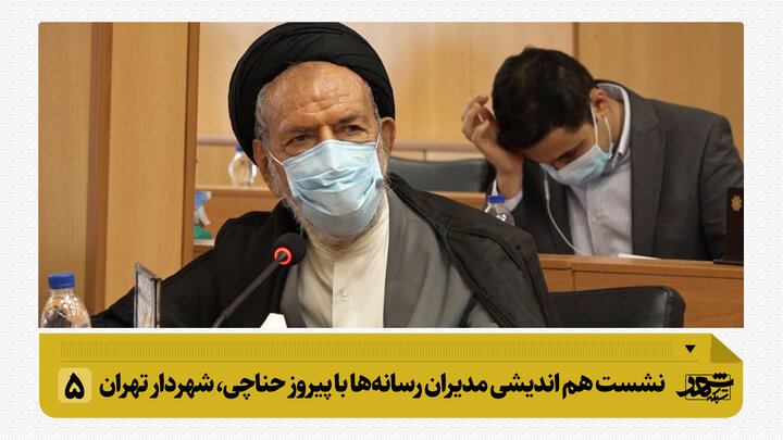 دیدار مدیران رسانه با پیروز حناچی شهردار تهران/ بخش پنجم