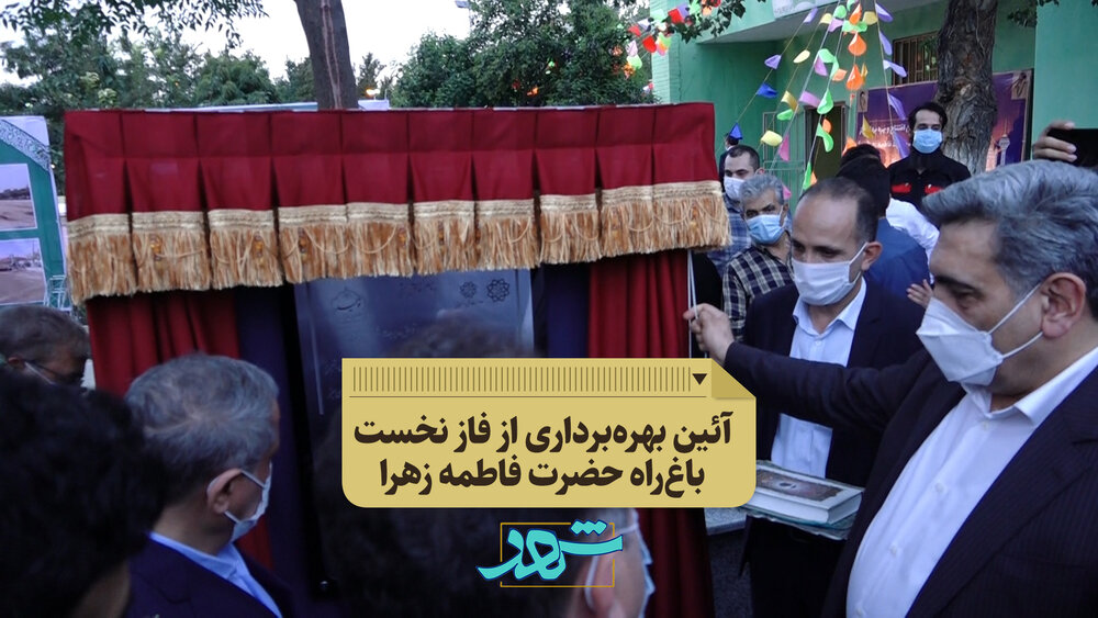 آیین افتتاح از فاز نخست «باغ راه حضرت فاطمه (س)»