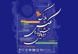 فراخوان دومین جشنواره عکس «پلاک ۱۱۰» اعلام شد