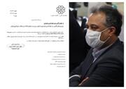 سرپرست سازمان املاک و مستغلات شهرداری تهران منصوب شد
