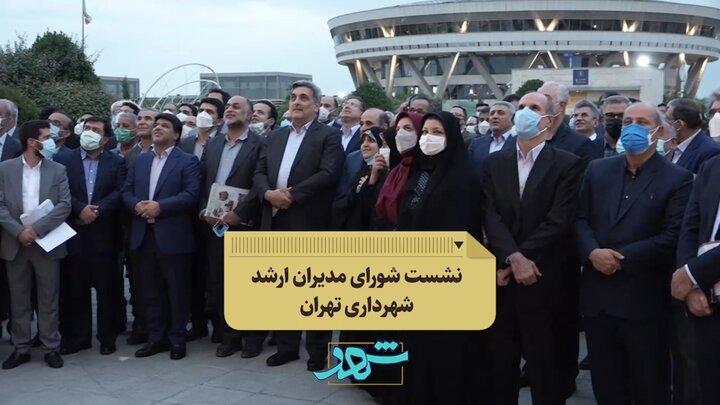 نشست شورای مدیران ارشد شهرداری تهران