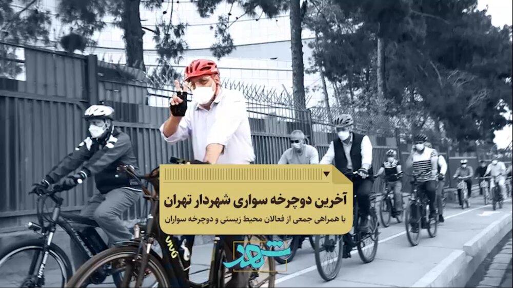 آخرین دوچرخه سواری شهردار تهران
