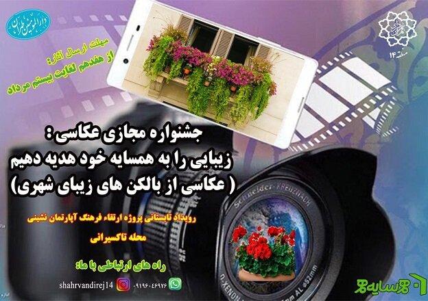 اجرای جشنواره مجازی عکاسی در محله تاکسیرانی