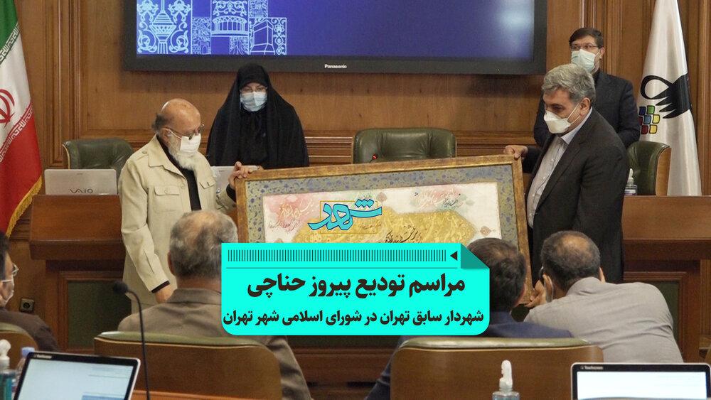 مراسم تودیع پیروز حناچی، شهردار سابق تهران در صحن شورای اسلامی