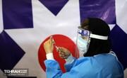 مرکز واکسیناسیون شهر سالم در منطقه 16 تهران