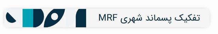 احداث بزرگترین ایستگاه M.R.F غرب تهران سرعت می گیرد