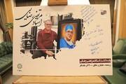 تمبر هنرمند جانباز مرتضی رضایی رونمایی شد