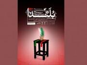 دومین آیین چهارپایه خوانی در تهران برگزار میشود