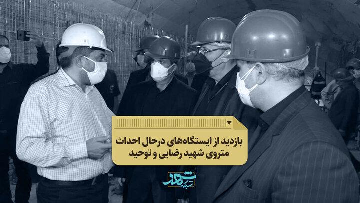 بازدید از ایستگاه شهید رضایی و توحید