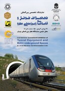 برگزاری نمایشگاه بینالمللی تجهیزات تونل و فضاهای زیرزمینی مترو