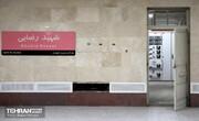 ۲۵۰ میلیارد تومان هزینه ساخت ایستگاه شهید رضایی