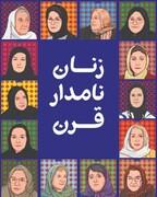 معرفی زنان نامدار ایران در ۱۰۰ سال اخیر
