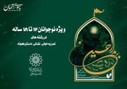 فراخوان هفتمین سوگواره هنری «بر مدار حسین(ع)» منتشر شد