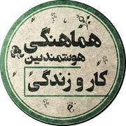 برگزاری دوره آموزشی مهارت زندگی ویژه پرسنل شاغل شهرداری تهران