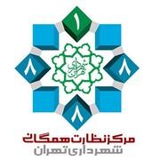 رسیدگی به ۶۰۰ پیام شهروندان منطقه ۲ در سامانه ۱۸۸۸