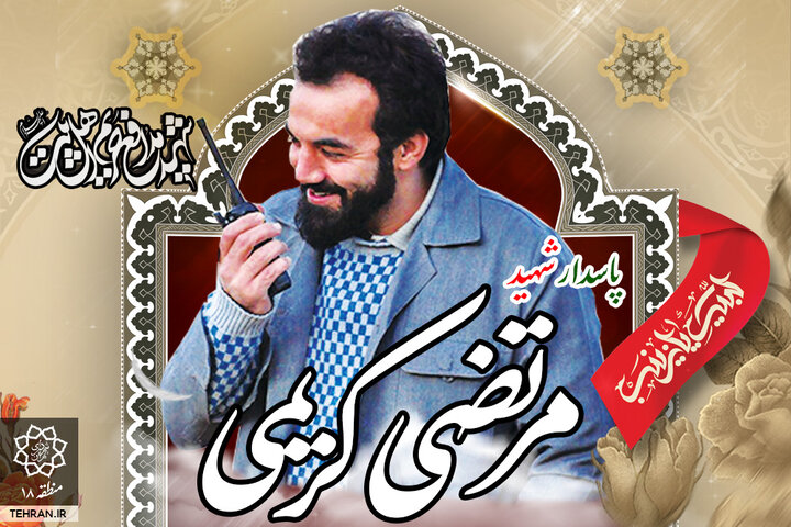 تشییع و تدفین پیکر شهید مرتضی کریمی؛ ۲۱ شهریور