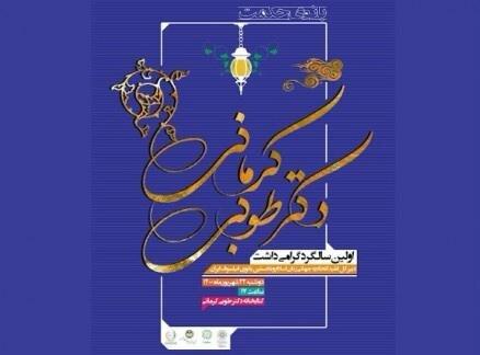 اولین آیین گرامیداشت زندهیاد دکتر طوبی کرمانی برگزار میشود