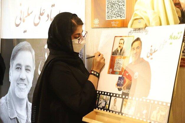 یادبود  هنرمند عرصه تئاتر در موزه محلات منطقه ۱۶