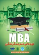 نخستین دوره آموزش عالی مدیریت گردشگری در شهرداری تهران به پایان رسید