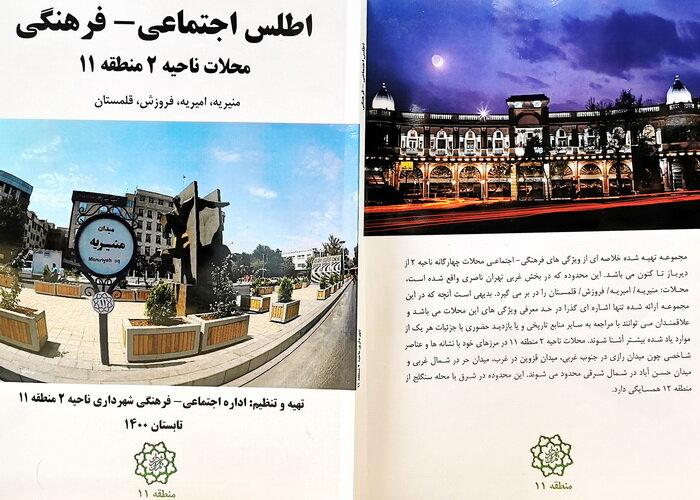 اطلس اجتماعی – فرهنگی محله های تاریخی منطقه ۱۱ منتشر شد