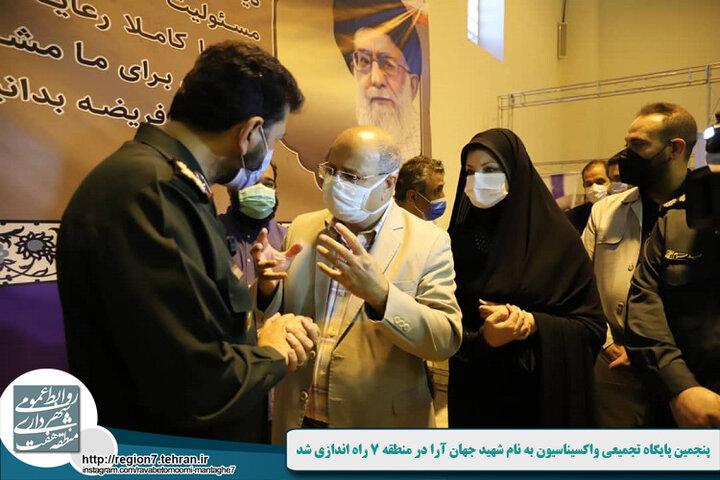 راه اندازی پایگاه تجمیعی واکسیناسیون به نام شهید جهان آرا در منطقه ۷