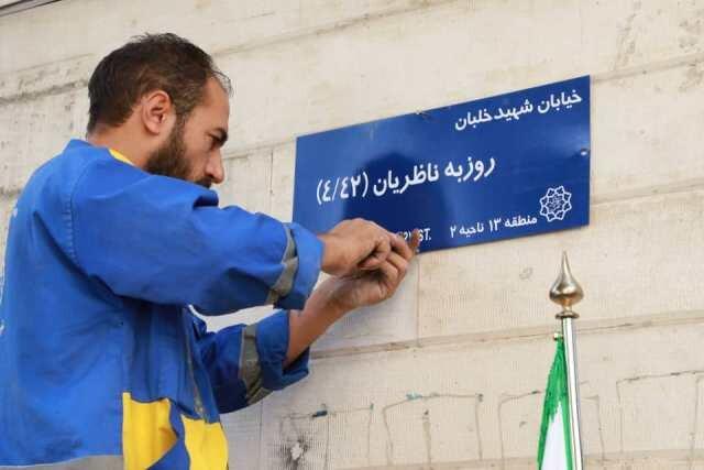 نامگذاری یک معبر جدید در منطقه۱۳ به نام شهدا