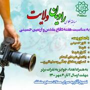 برگزاری مسابقات ویژه اربعین حسینی در منطقه ۱۹