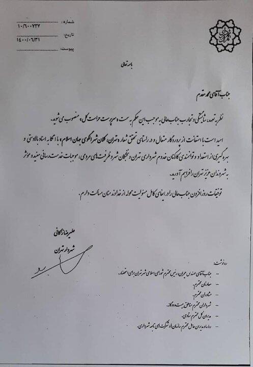 محمد مقدم، سرپرست حراست کل شهرداری تهران شد