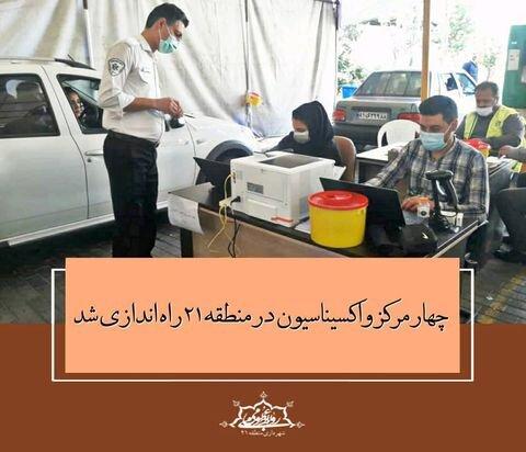 ۴ مرکز واکسیناسیون در منطقه ۲۱ راه اندازی شد