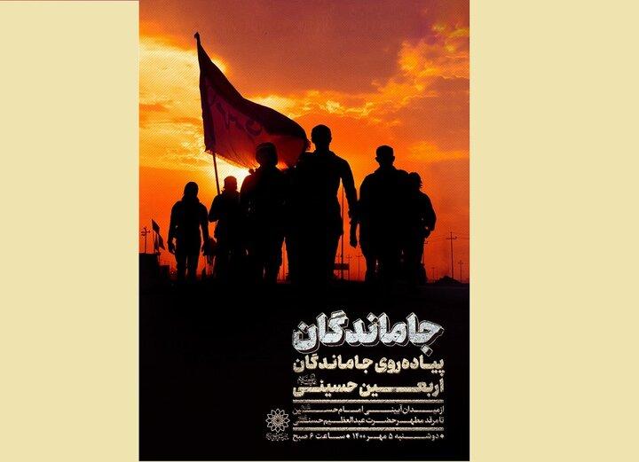 ویژهبرنامههای سازمان فرهنگی هنری به مناسبت اربعین حسینی