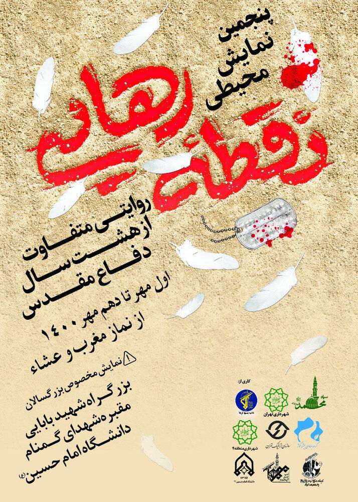 روزشمار بهره برداری از رزمایش هفته دفاع مقدس در منطقه۴ تهران