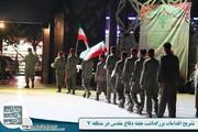 تشریح اقدامات بزرگداشت هفته دفاع مقدس در منطقه ۷