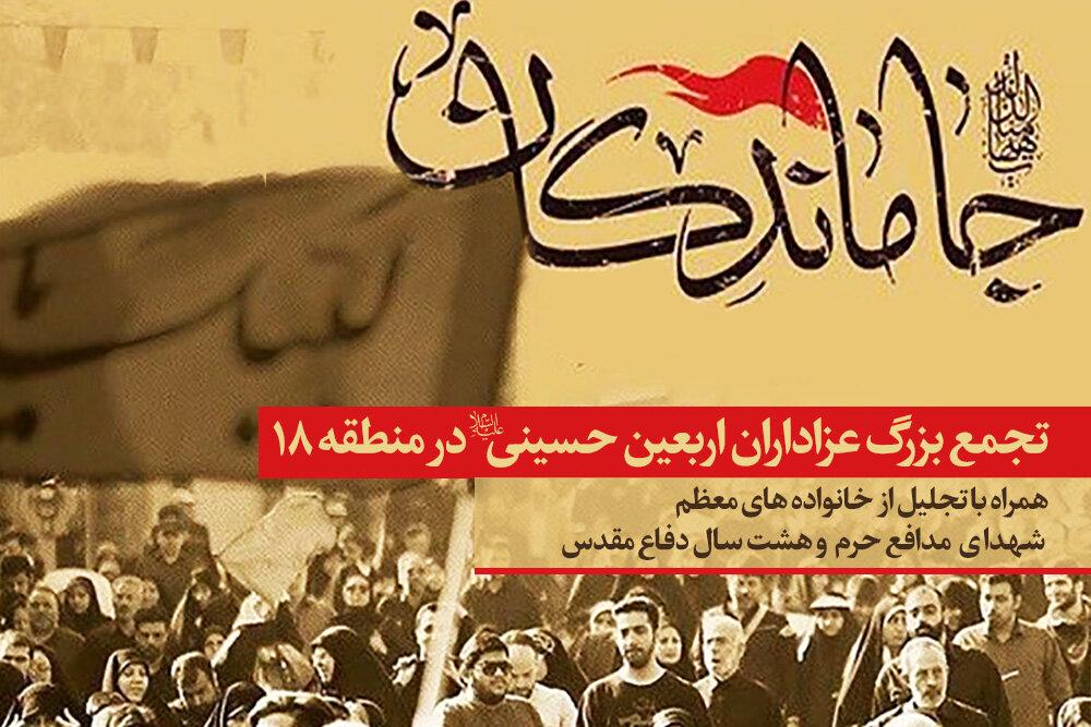 تجمع بزرگ جاماندگان و عزاداران اربعین حسینی(ع) در منطقه ۱۸