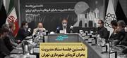 نخستین جلسه ستاد مقابله با کرونای شهرداری تهران با حضور شهردار