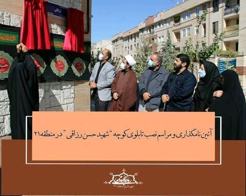 آئین نامگذاری تابلوی کوچه «شهید حسن رزاقی» در منطقه۲۱