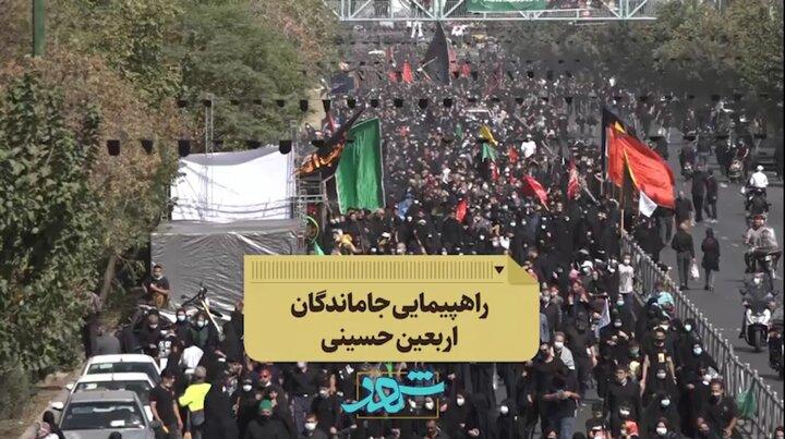 راهپیمایی جاماندگان اربعین حسینی (ع) در پایتخت