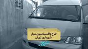 طرح واکسیناسیون سیار شهرداری تهران