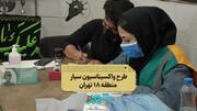 طرح واکسیناسیون سیار منطقه ۱۸