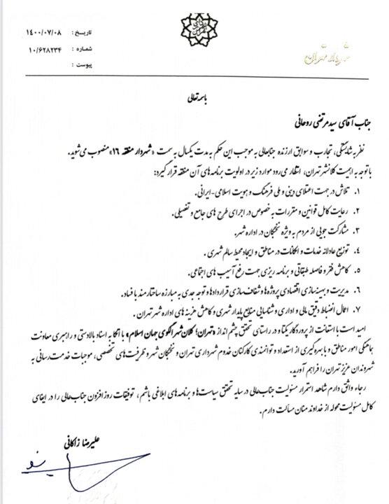 انتصاب شهردار منطقه ۱۶ شهرداری تهران