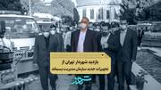 بازدید شهردار تهران از تجهیزات فصلی سازمان مدیریت پسماند