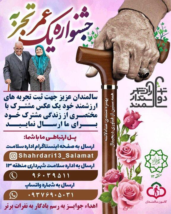 ۲ جشنواره ویژه هفته ملی سالمندان در منطقه۱۳