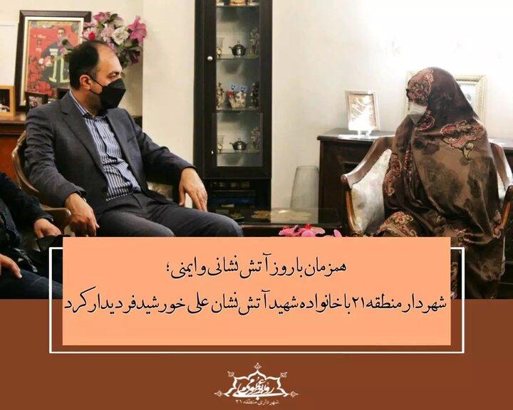 شهردار منطقه۲۱ با خانواده شهید آتشنشان علی خورشیدفر دیدار کرد