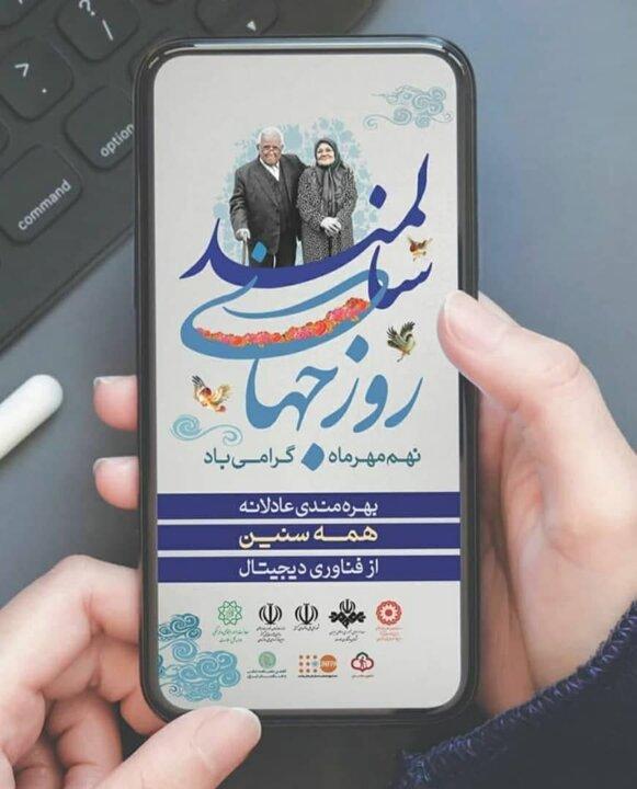 اجرای طرح سلامت یار ویژه سالمندان ساکن جنوب شرق تهران
