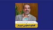 گفت و گو با معاون شهرسازی و معماری شهرداری تهران